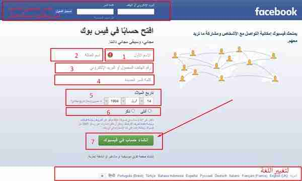 صفحة فتح حساب جديد في فيس بوك