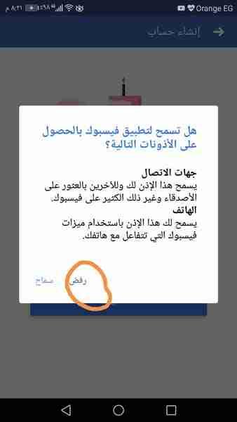 طلب تطبيق فيسبوك للحصول على أذونات