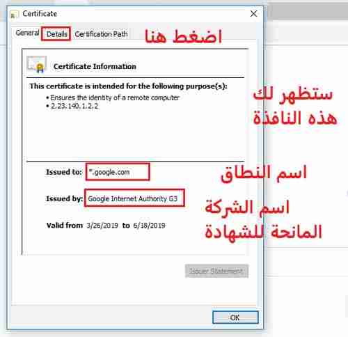 لمعرفة الشركة المانحة لشهادة SSL