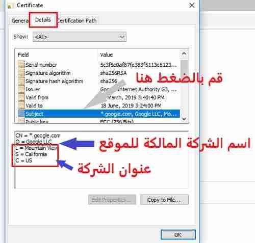 لمعرفة بيانات الموقع المالك لشهادة SSL