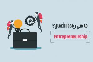ما هي ريادة الأعمال