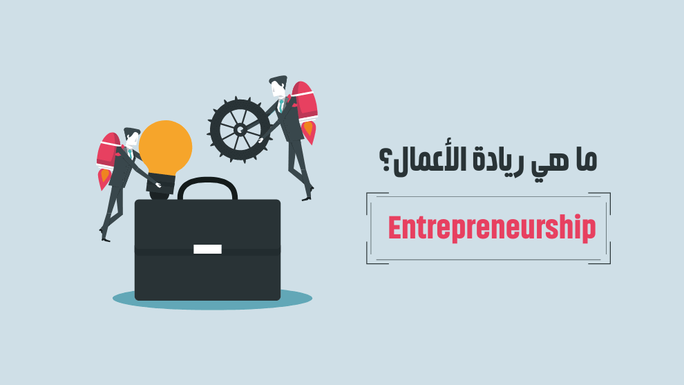 ما هي ريادة الأعمال Entrepreneurship الرابحون