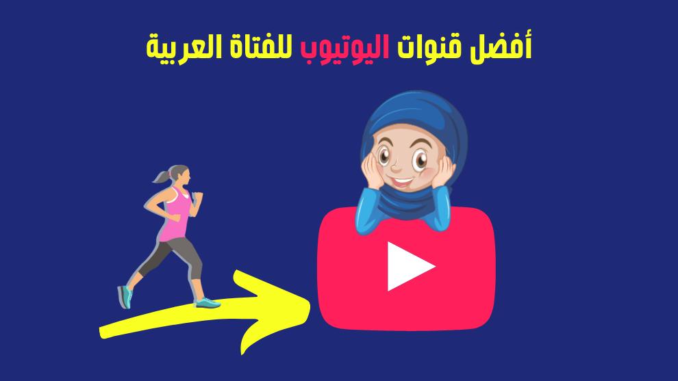 أفضل قنوات يوتيوب للبنات قنوات لتحسين حياتك الرابحون