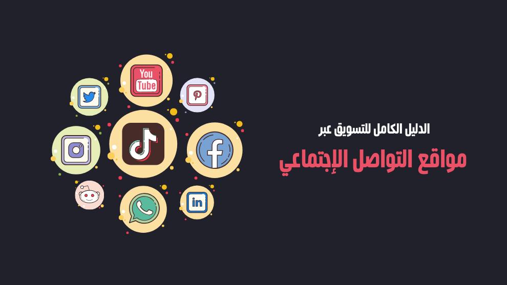 دليل التسويق عبر مواقع التواصل الاجتماعي