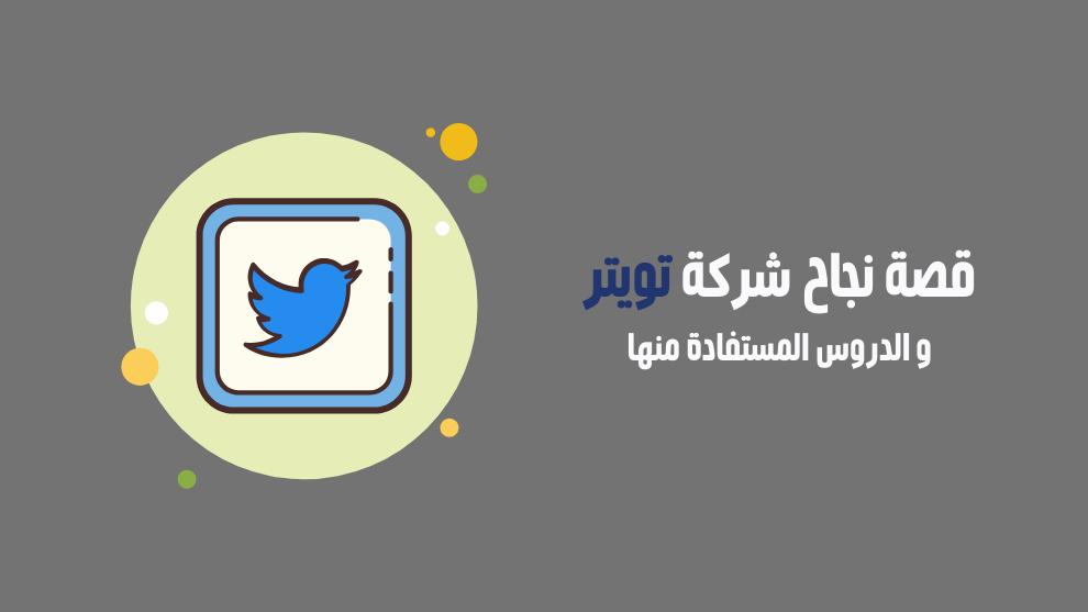 قصة نجاح شركة تويتر
