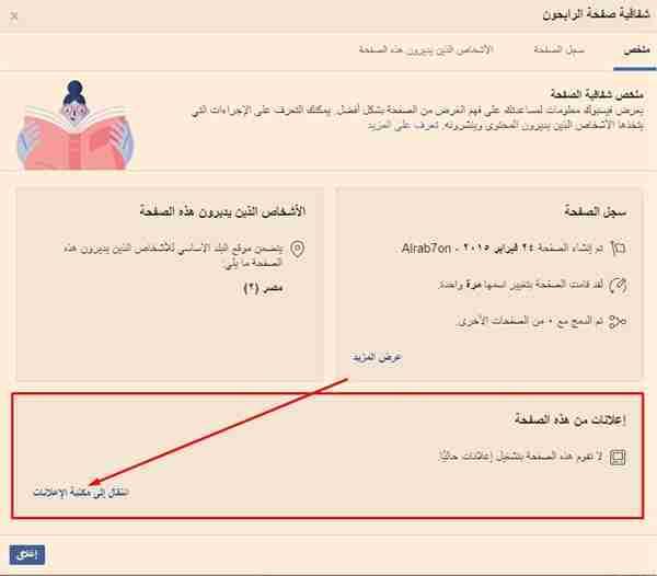 للوصول للإعلانات الحالية لأي صفحة فيسبوك
