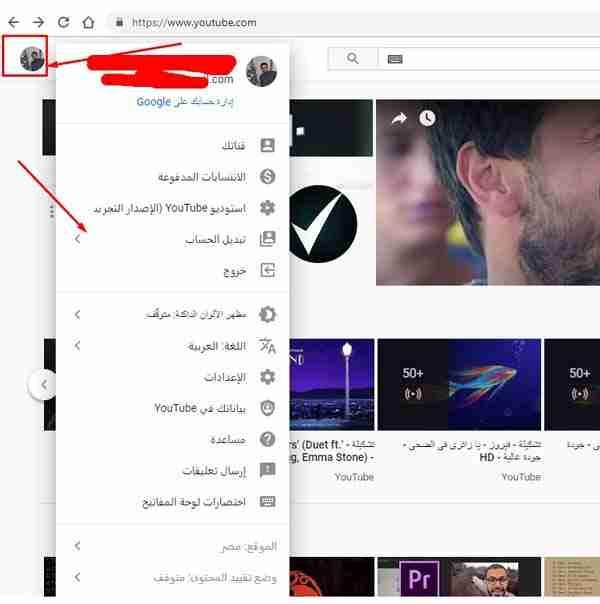 تبديل الحساب في يوتيوب