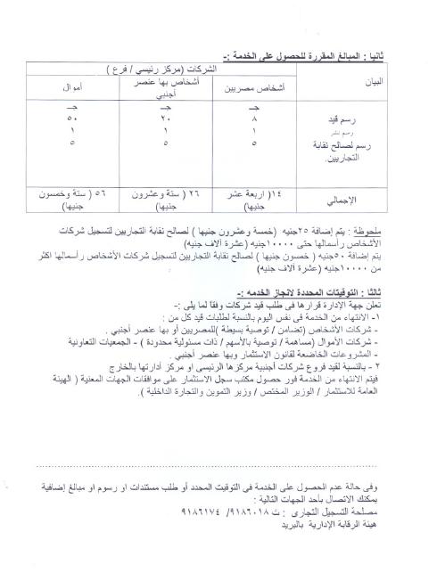 قواعد القيد في السجل التجاري2