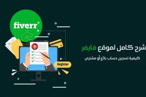 كيفية التسجيل في موقع فايفر