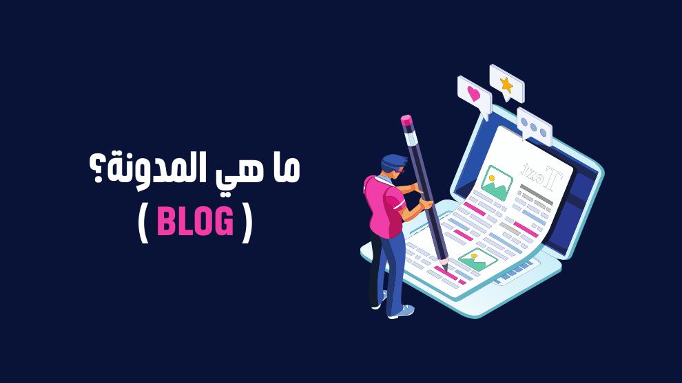 ما هي المدونة الإلكترونية