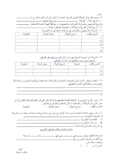 نموذج لطلب القيد في السجل التجاري2