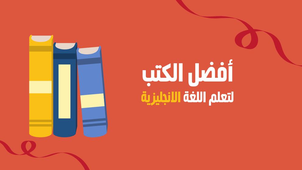 أفضل الكتب لتعلم اللغة الانجليزية