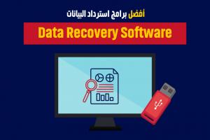أفضل برامج استعادة البيانات