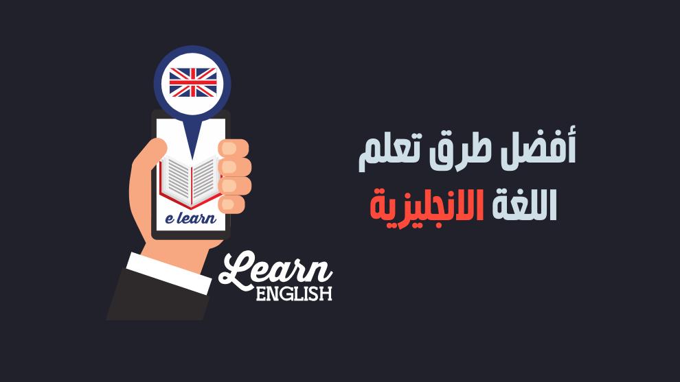 أفضل طرق تعلم الانجليزية