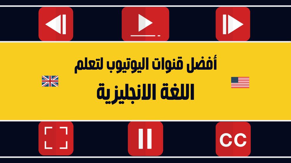أفضل قنوات اليوتيوب لتعلم الانجليزية