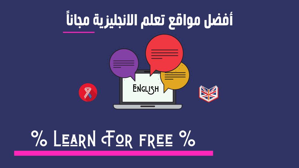 أفضل مواقع تعلم الانجليزية مجاناً