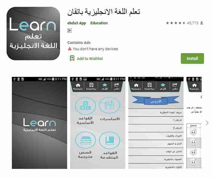 تطبيق Learn لتعلم اللغة الإنجليزية
