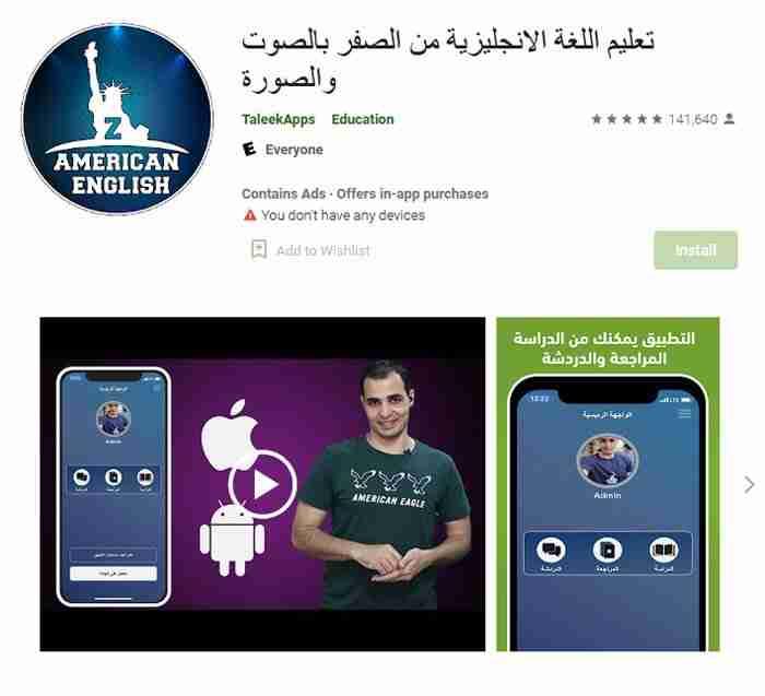 تطبيق zamerican english لتعلم اللغة الإنجليزية
