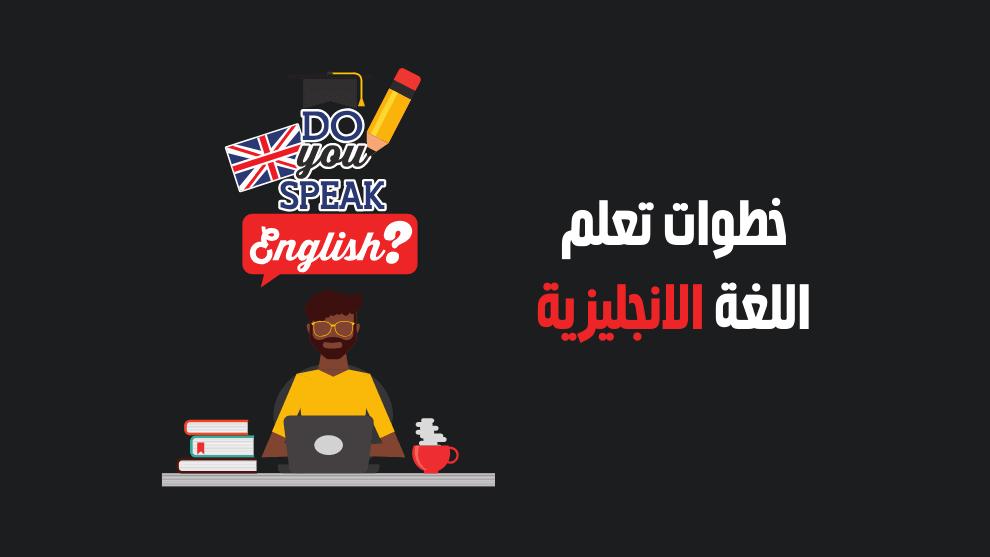 خطوات تعلم الإنجليزية