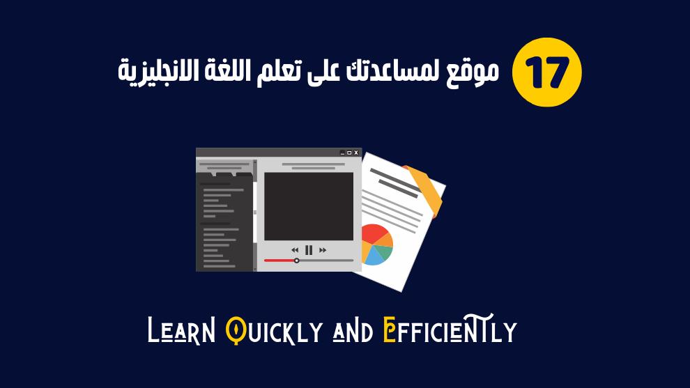مواقع لمساعدتك على تعلم الإنجليزية