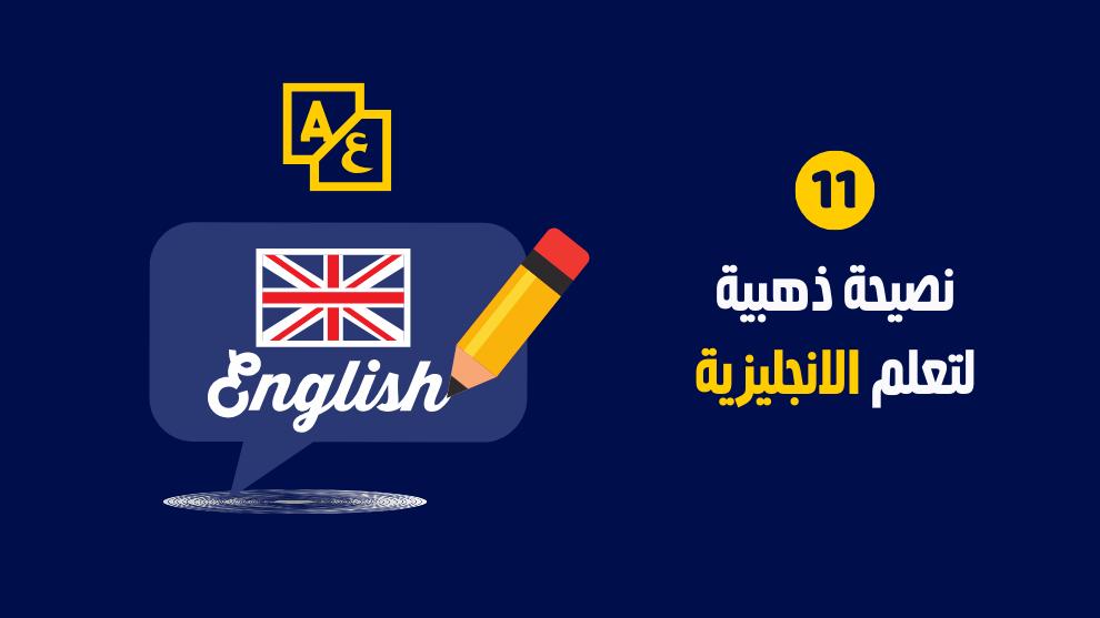 نصائح لتعلم الإنجليزية