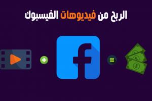 كيفية الربح من فيديوهات الفيسبوك