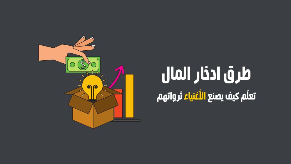 طرق ادخار المال