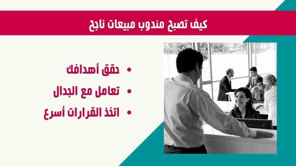 كيف تصبح مندوب مبيعات محترف