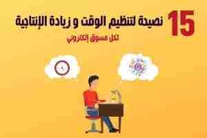 نصائح تنظيم الوقت للمسوقين