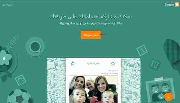 الخطوة الأولى من خطوات إنشاء مدونة بلوجر