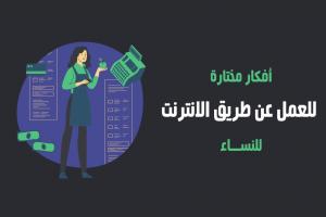 العمل عن طريق الانترنت للنساء