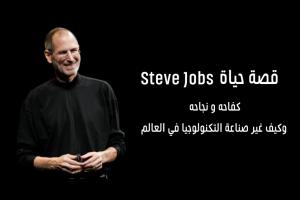 قصة حياة ستيف جوبز