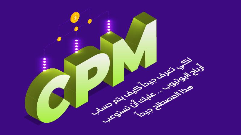 كم الربح من اليوتيوب لكل ألف مشاهدة - CPM