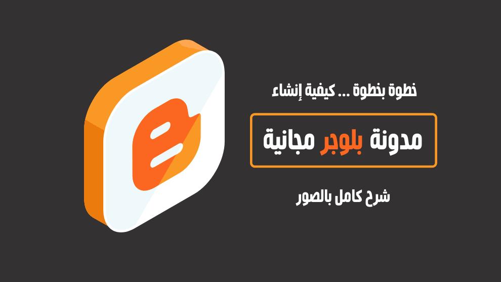 كيفية إنشاء مدونة بلوجر مجانية