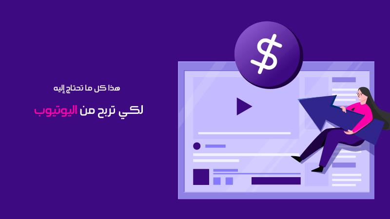 ماذا تحتاج لكي تبدأ في الربح من اليوتيوب