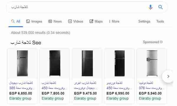 مثال على اعلانات التسوق على شبكة جوجل