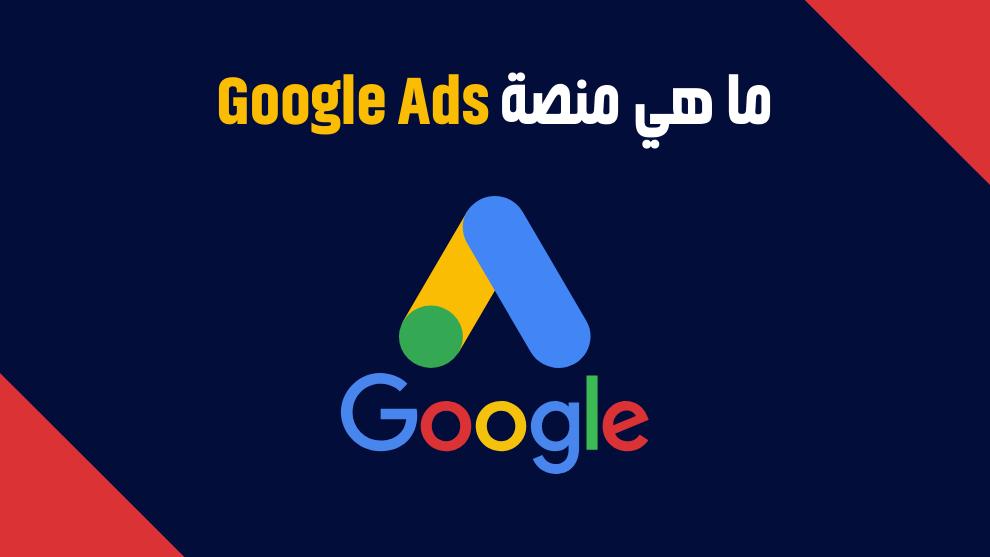 شرح إعلانات جوجل