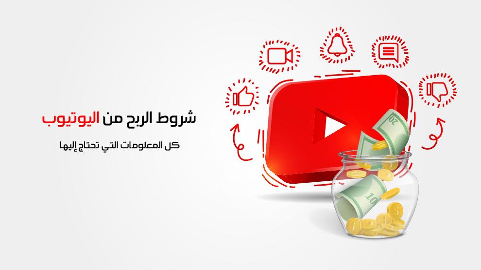 شروط الربح من اليوتيوب وكيف تحققها