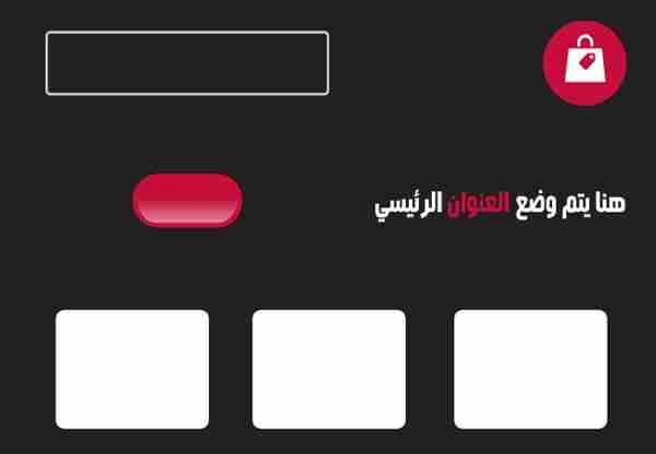صورة توضيحية لتصميم موقع إلكتروني