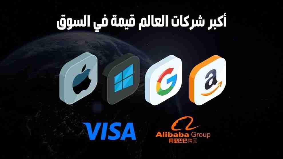 أكبر شركات العالم قيمة