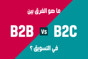ما هو الفرق بين B2B و B2C في التسويق