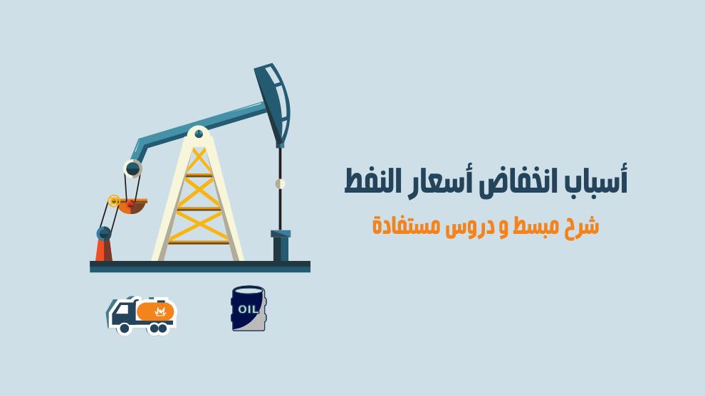 أسباب انخفاض أسعار النفط
