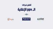 أفضل وأهم شركات PPV الإعلانية