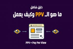 دليلك لفهم زوار PPV