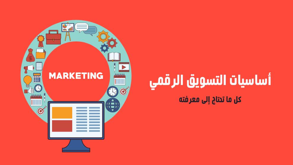 أساسيات التسويق الرقمي للمبتدئين (دليلك الشامل 2020) - الرابحون