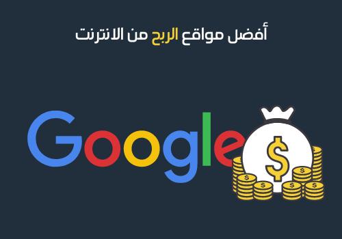 أفضل مواقع الربح من الانترنت -1 - جوجل