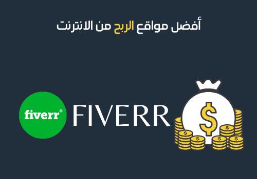 أفضل مواقع الربح من الانترنت -14 - فايفرر