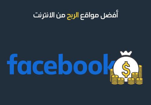 أفضل مواقع الربح من الانترنت -2 - فيسبوك