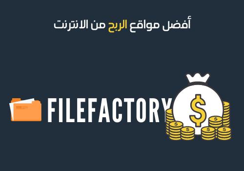 أفضل مواقع الربح من الانترنت -23 - فايل فاكتوري