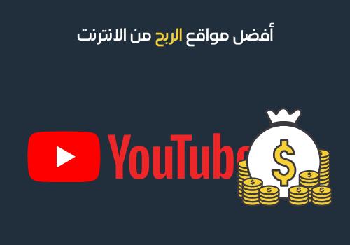أفضل مواقع الربح من الانترنت -3 - يوتيوب